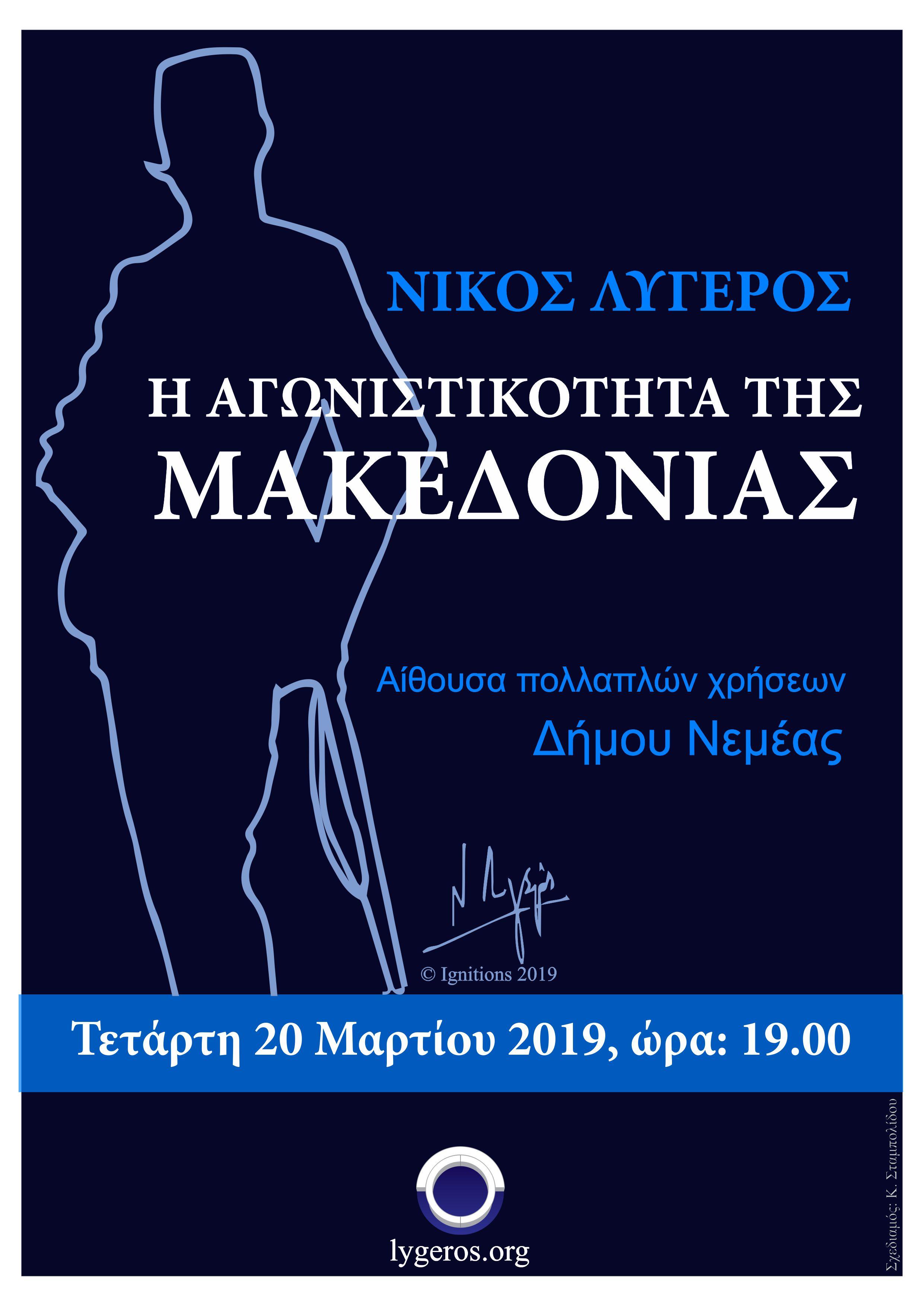 Διάλεξη: Η αγωνιστικότητα της Μακεδονίας