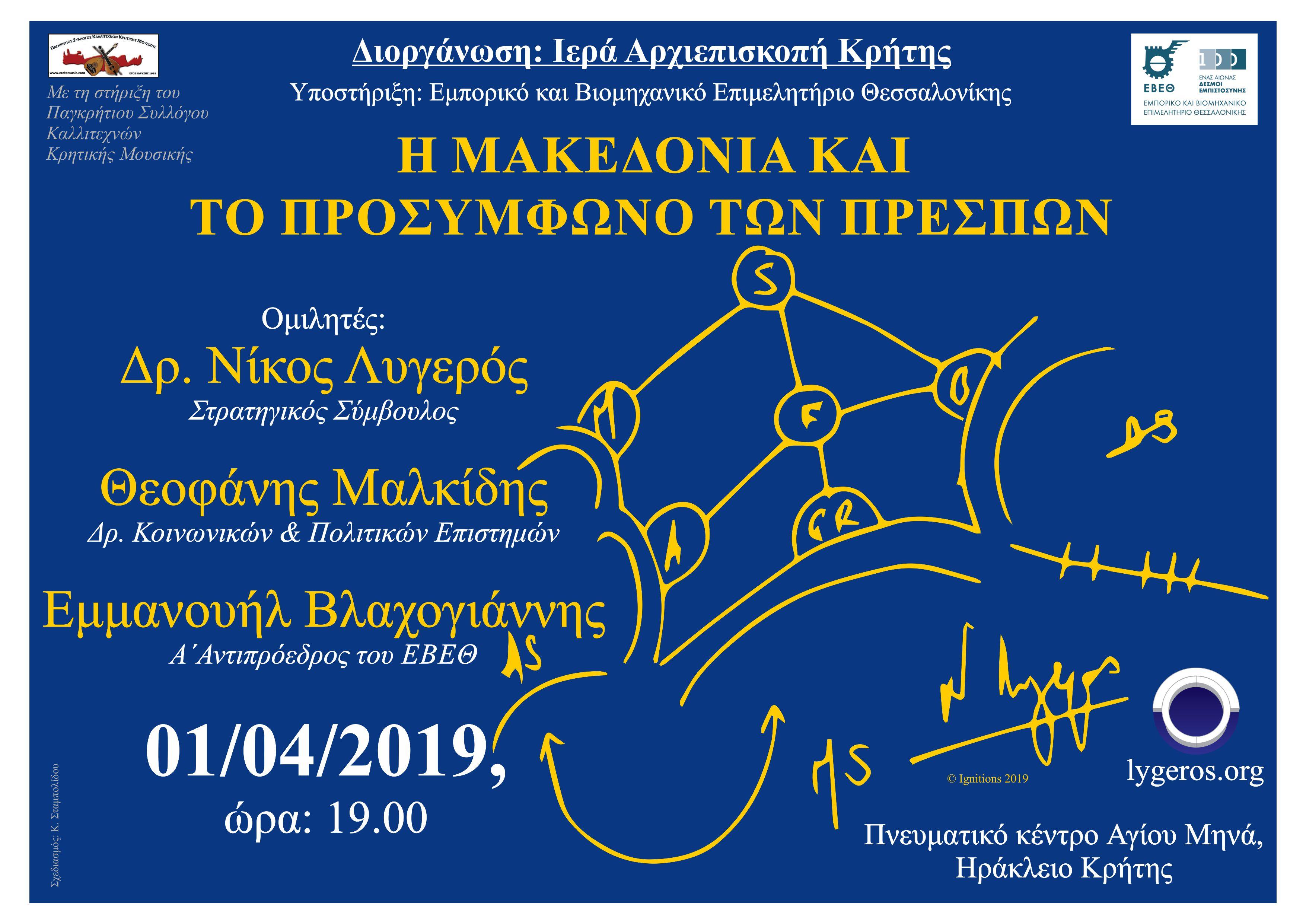 Ομιλία: Η Μακεδονία και το Προσύμφωνο των Πρεσπών