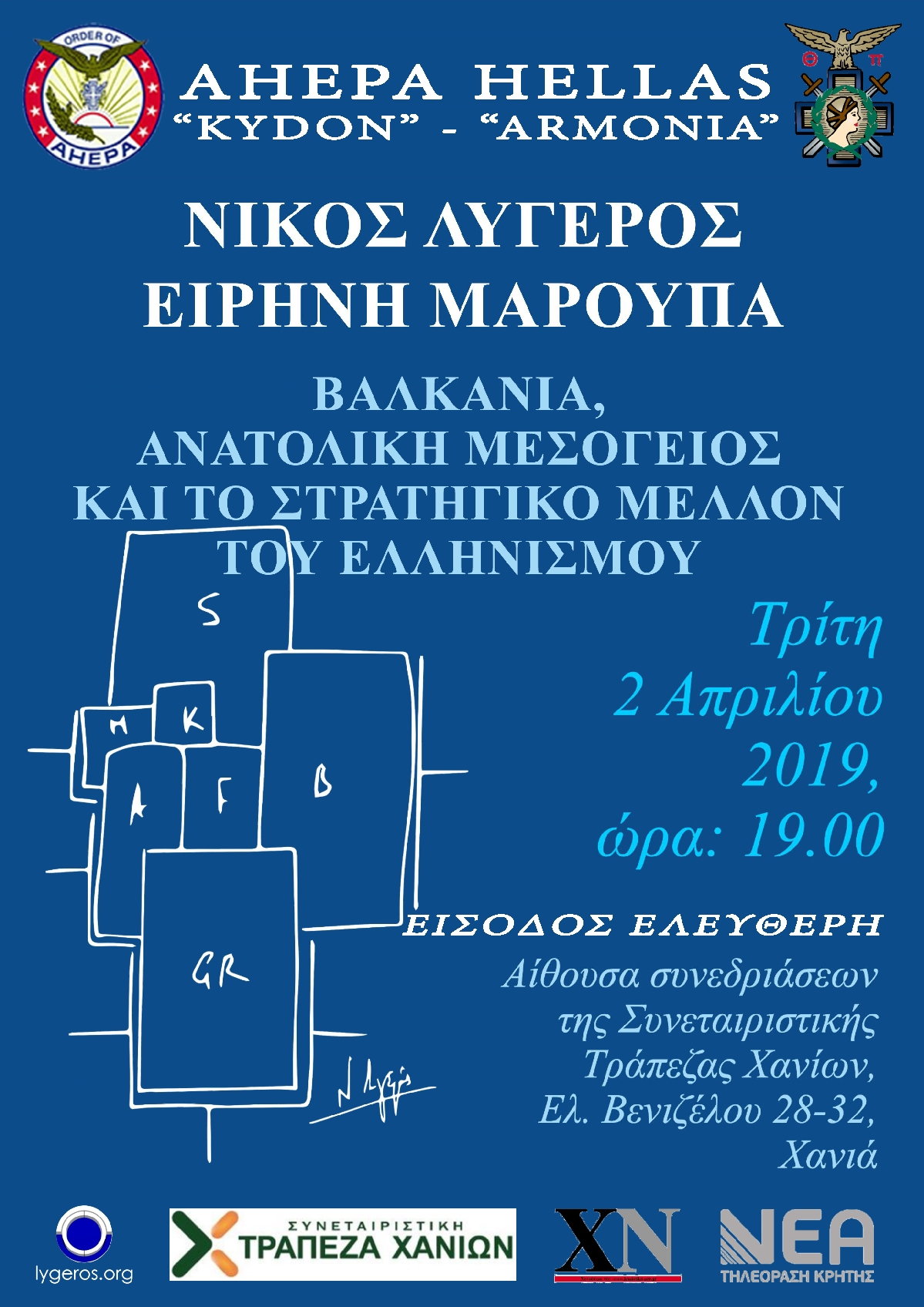 Βαλκάνια, Ανατολική Μεσόγειος και το στρατηγικό μέλλον του Ελληνισμού