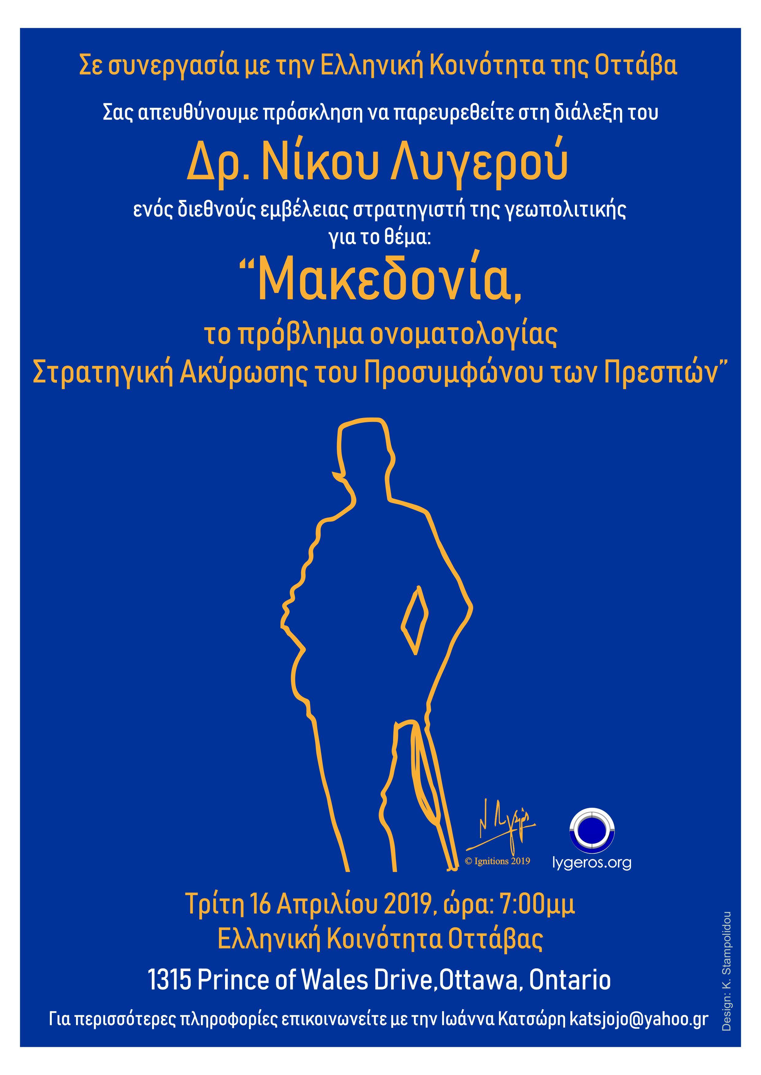 Διάλεξη: Μακεδονία, το πρόβλημα ονοματολογία - Στρατηγική Ακύρωσης του Προσυμφώνου των Πρεσπών