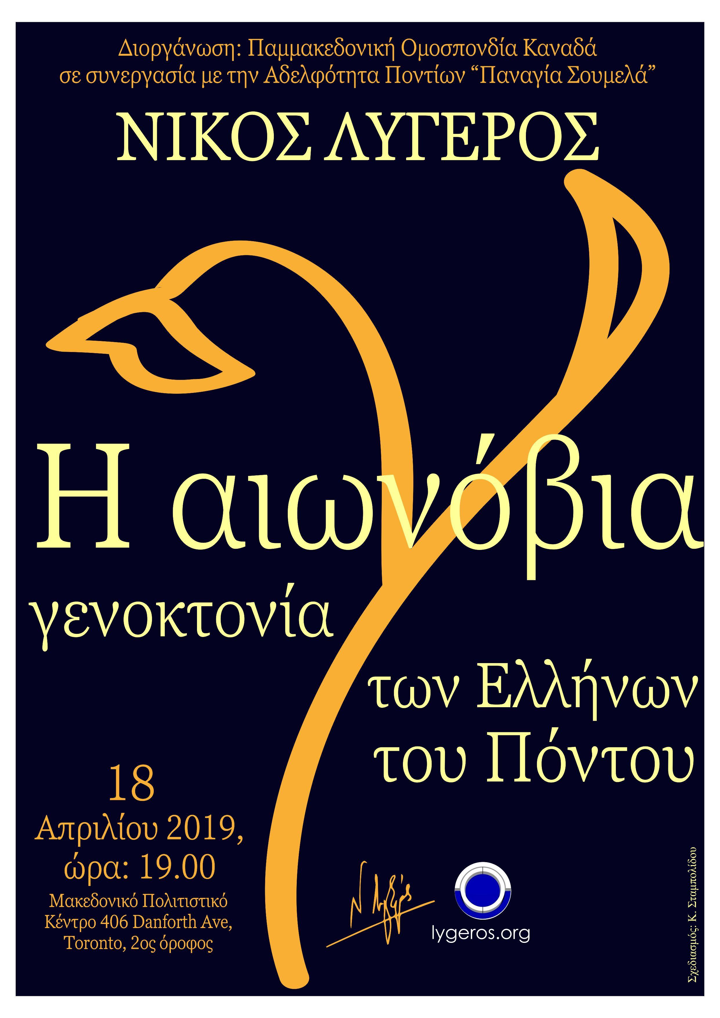 Διάλεξη: Η αιωνόβια γενοκτονία των Ελλήνων του Πόντου