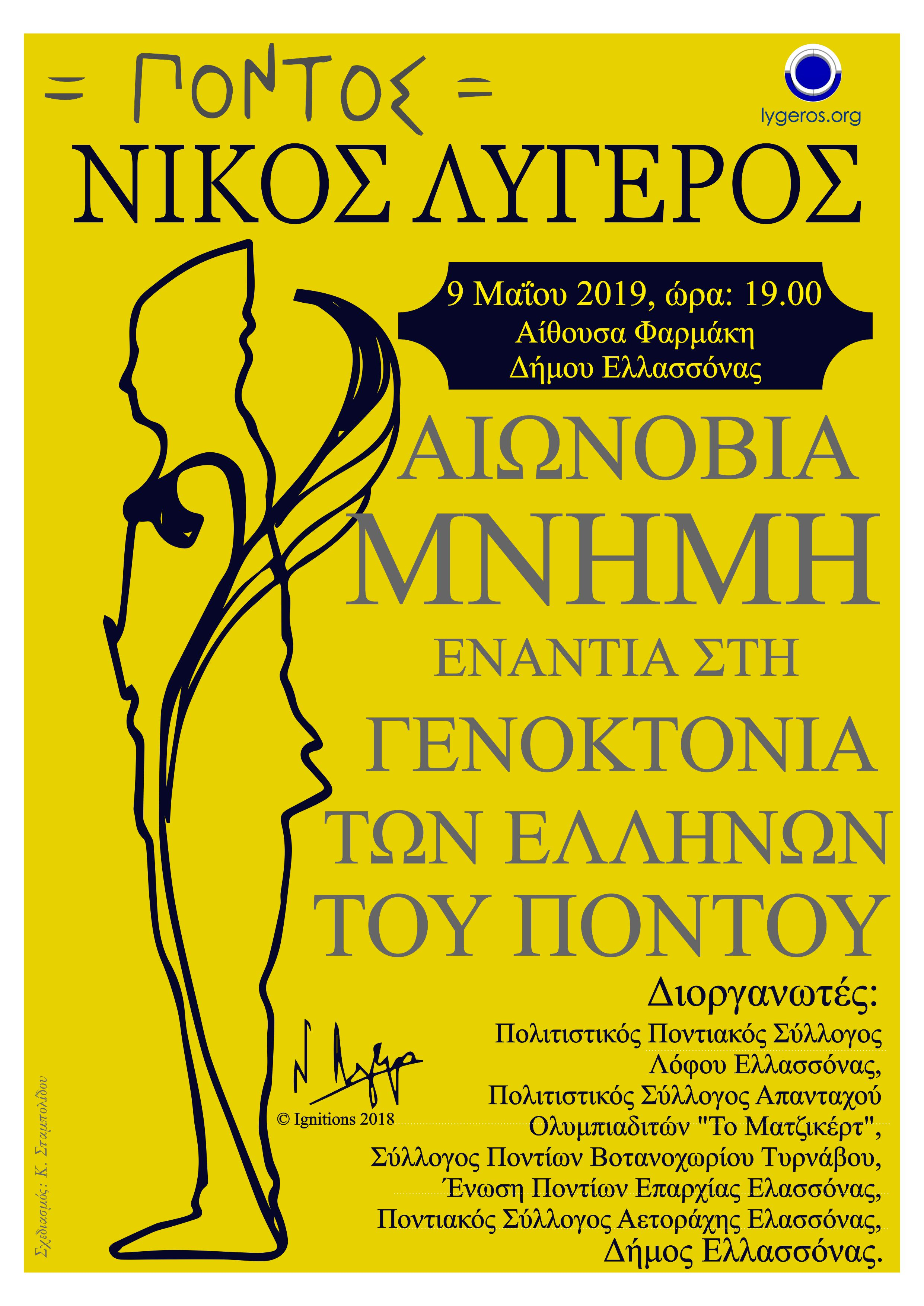Διάλεξη: Αιωνόβια Μνήμη ενάντια στη Γενοκτονία των Ελλήνων του Πόντου