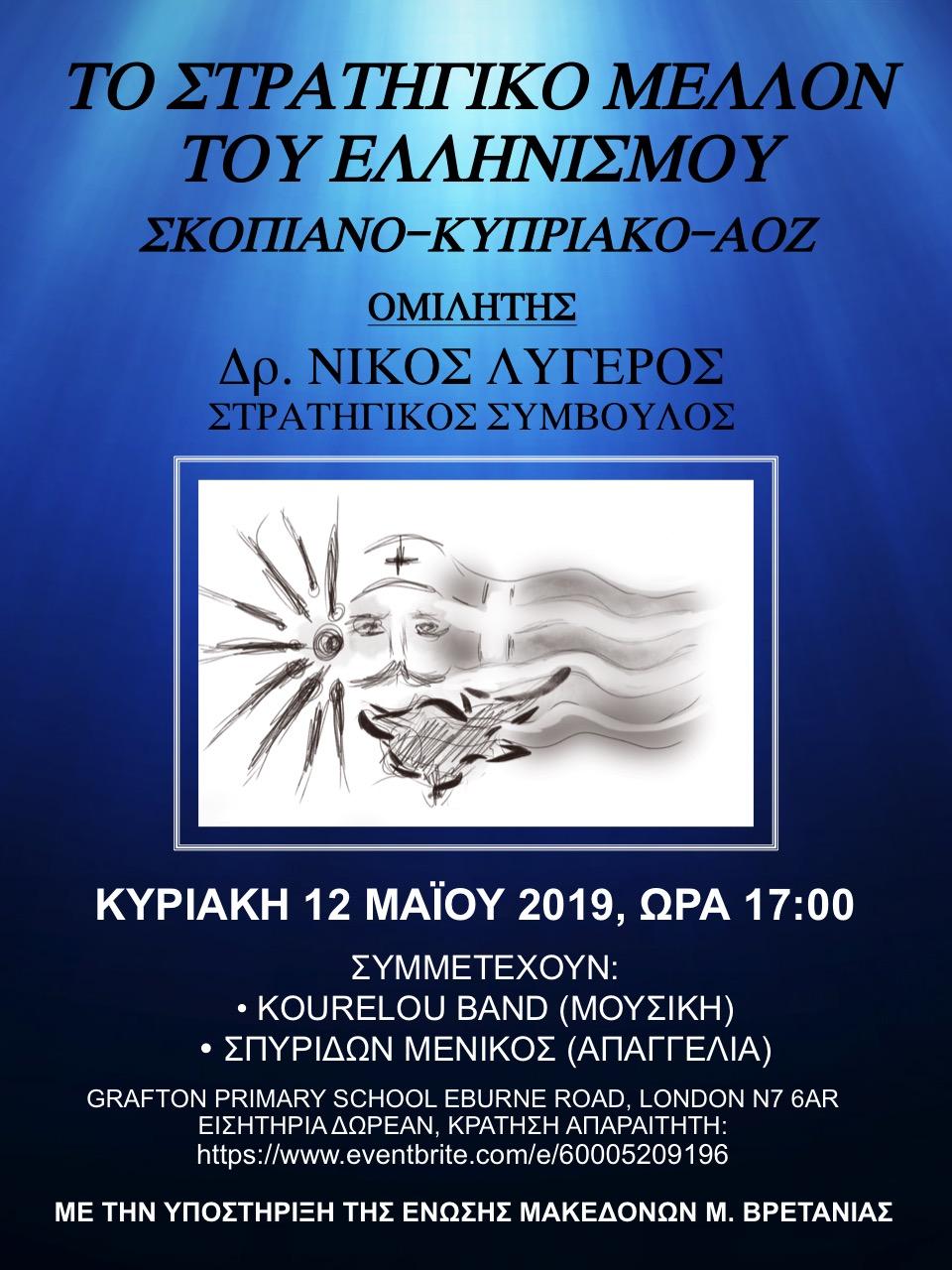 Το στρατηγικό μέλλον του Ελληνισμού. Σκοπιανό - Κυπριακό - ΑΟΖ