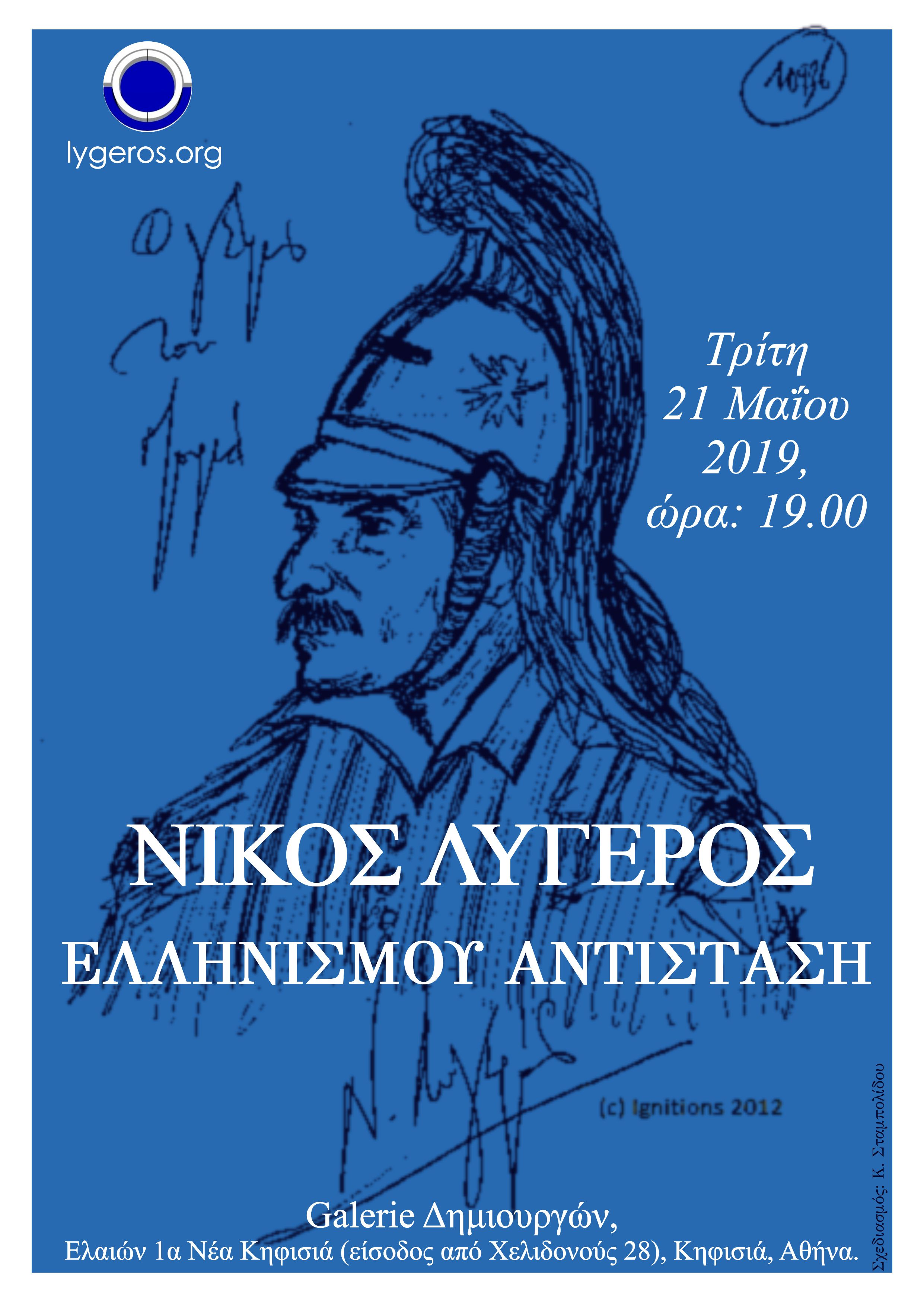 Διάλεξη: Ελληνισμού Αντίσταση
