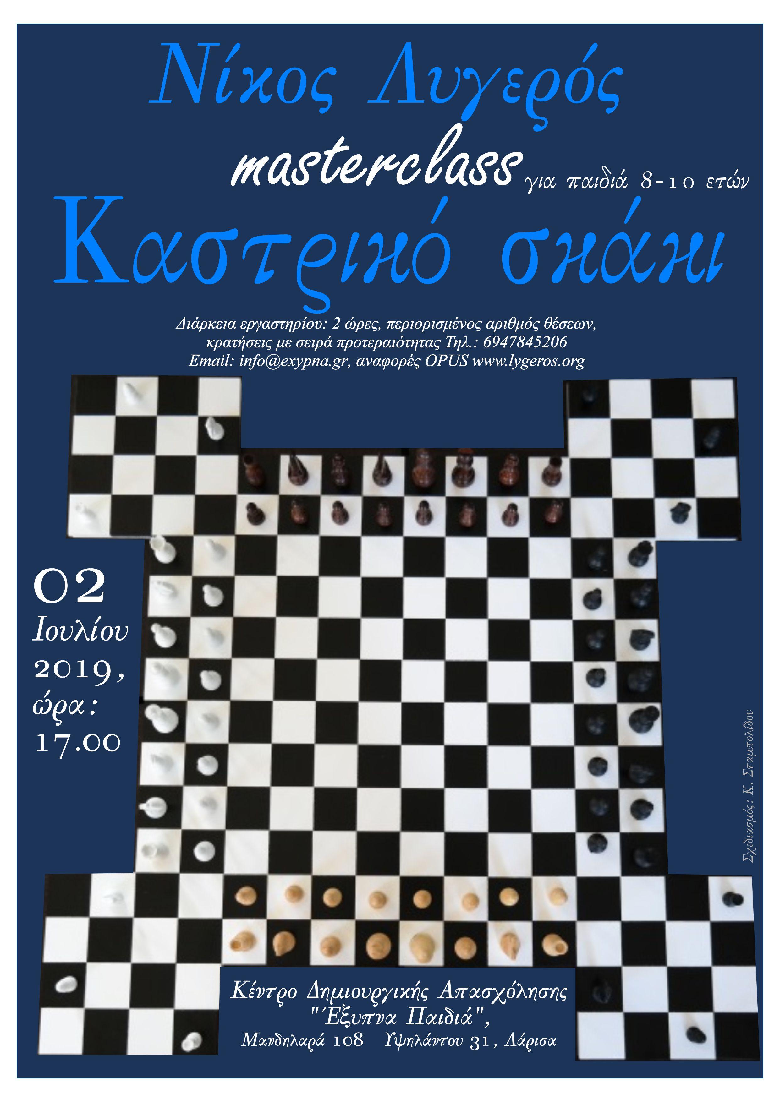 Masterclass: Καστρικό σκάκι