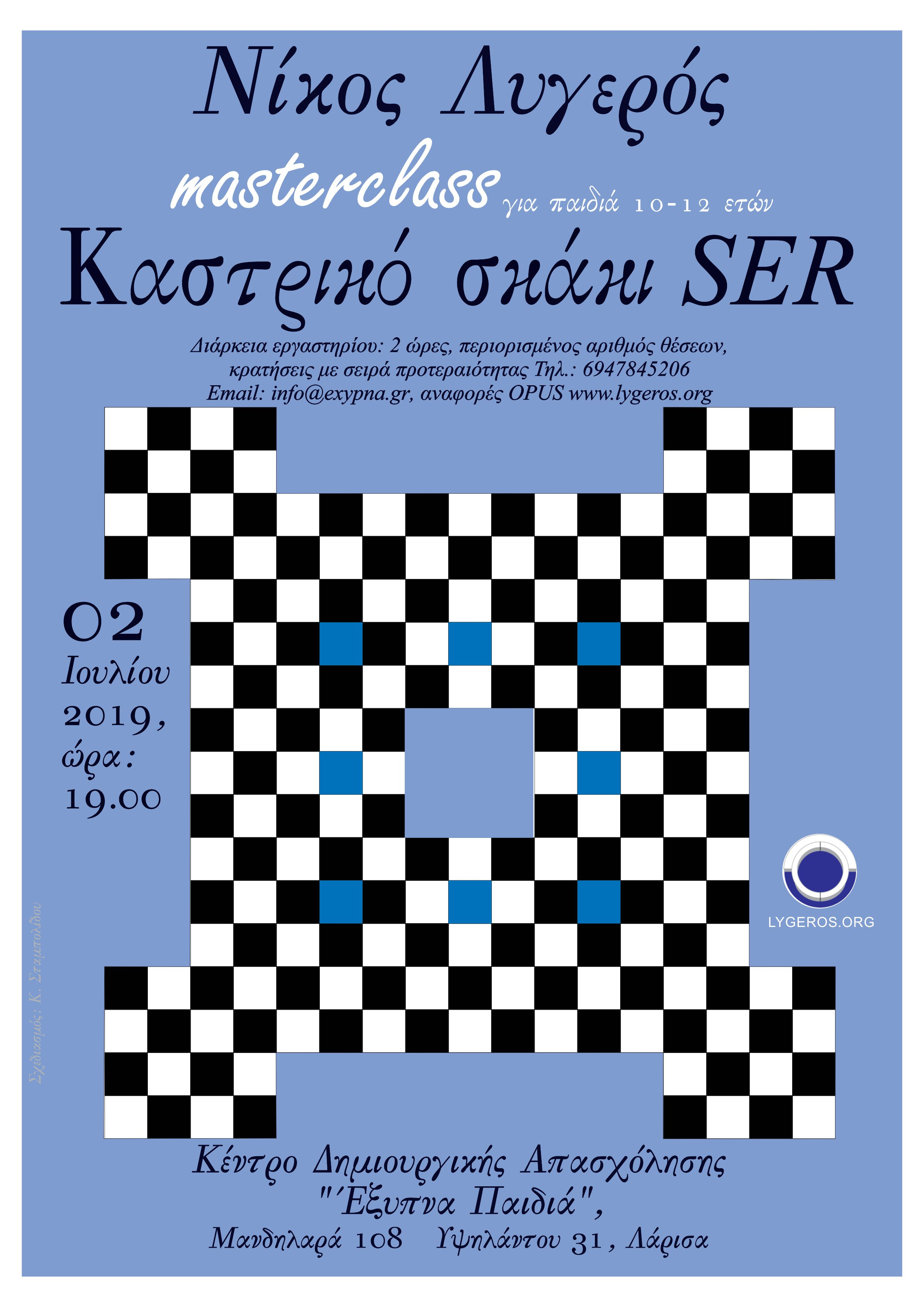 Masterclass: Καστρικό σκάκι SER