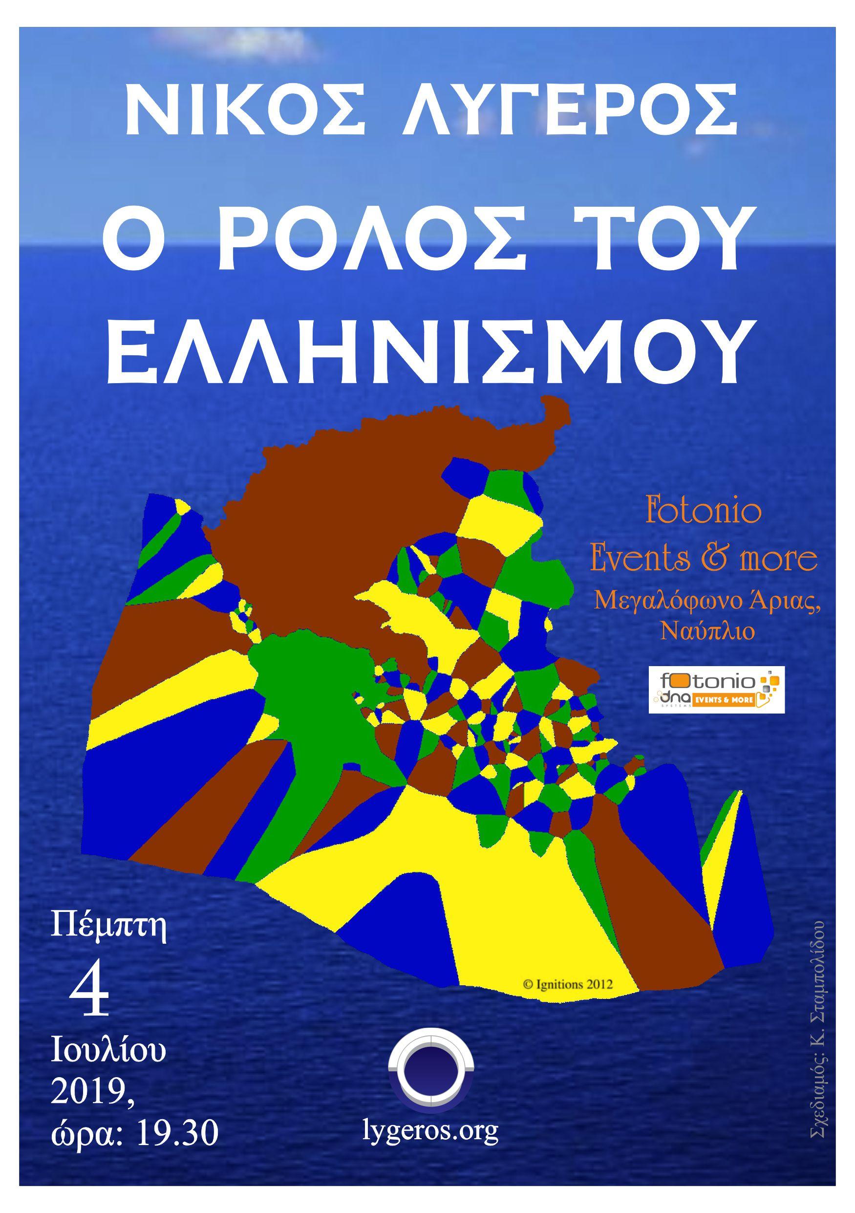 Διάλεξη: O ρόλος του Ελληνισμού