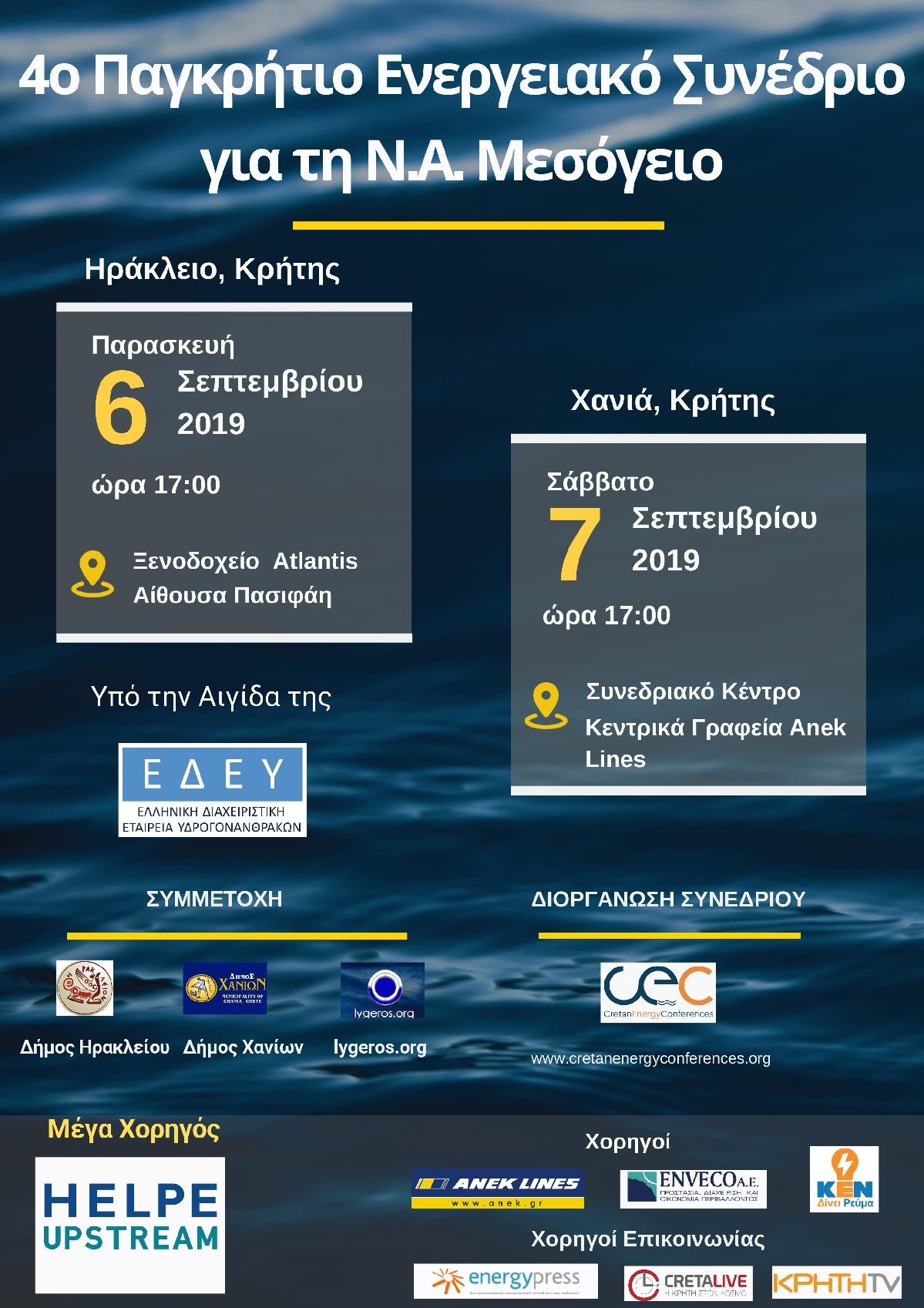 4ο Παγκρήτιο Ενεργειακό Συνέδριο για τη Ν.Α. Μεσόγειο