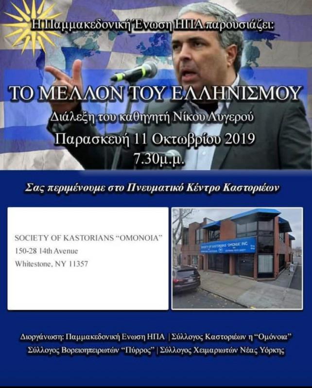Διάλεξη: Το Μέλλον του Ελληνισμού