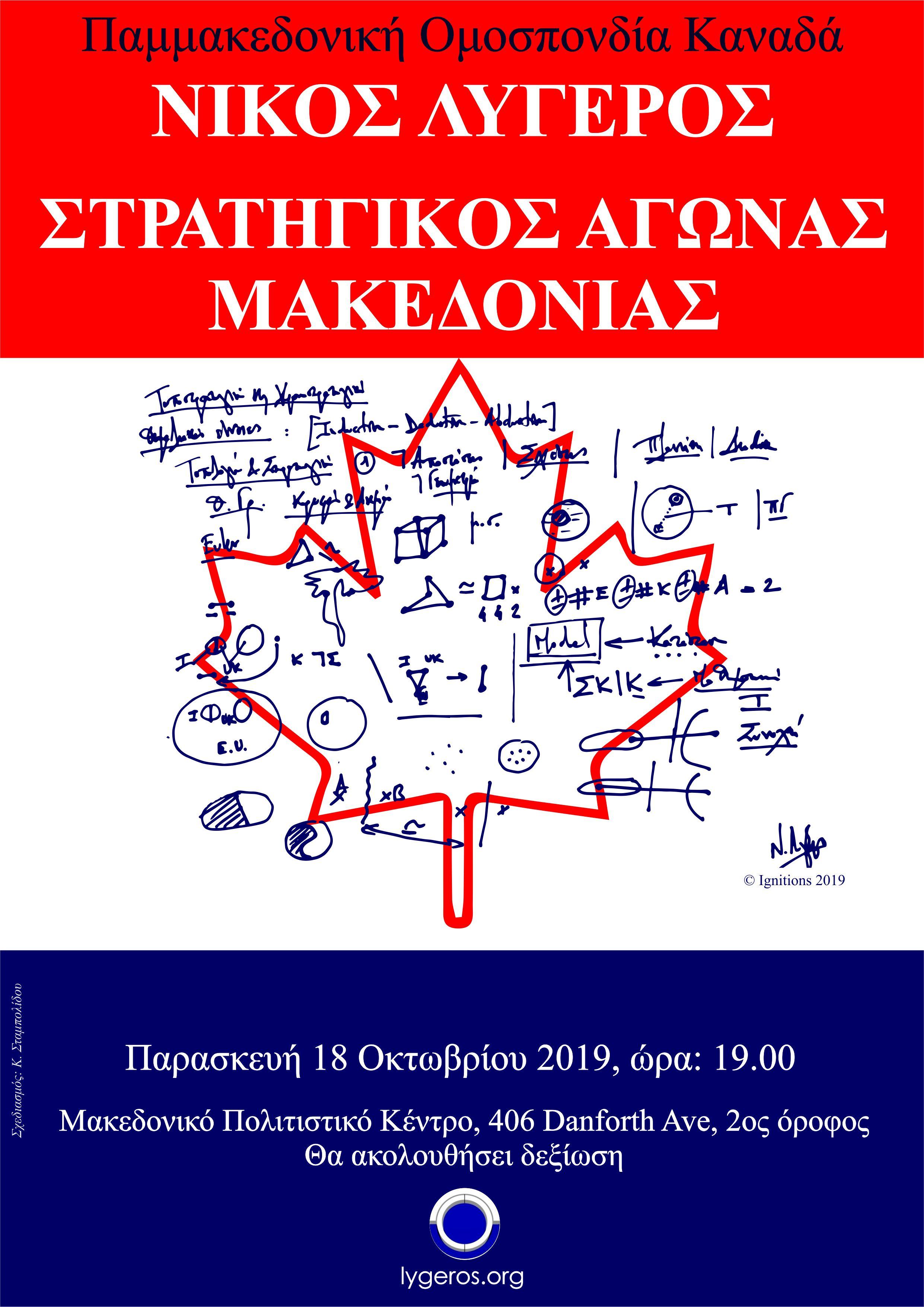 Διάλεξη: Στρατηγικός Αγώνας Μακεδονίας
