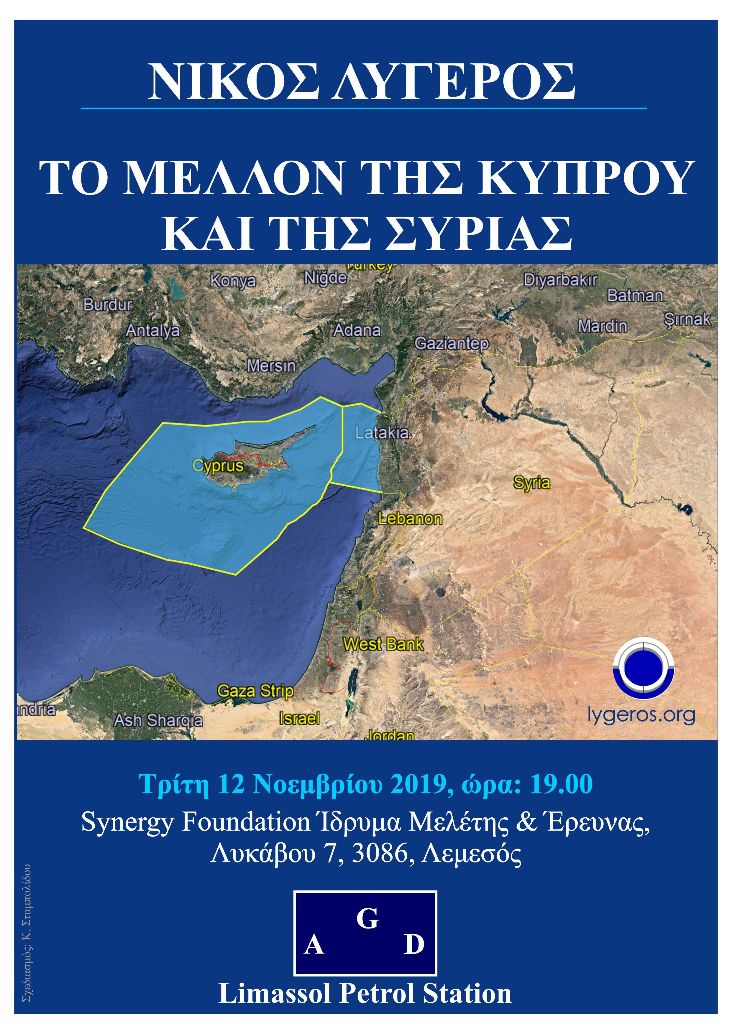 Διάλεξη: Το μέλλον της Κύπρου και της Συρίας