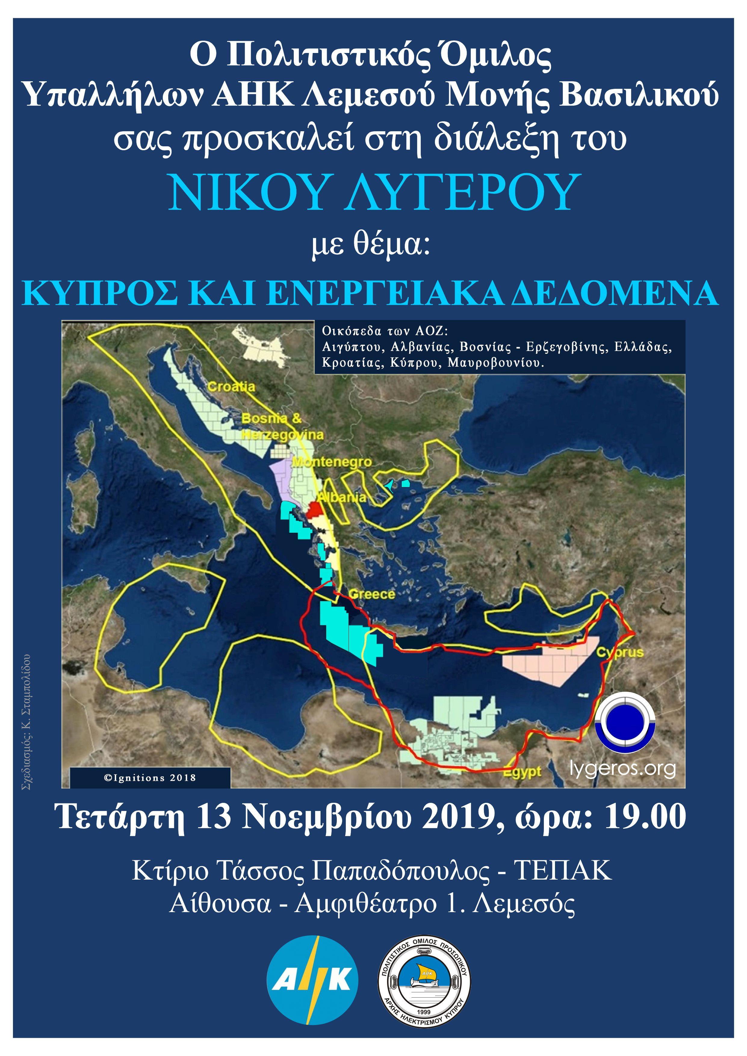 Διάλεξη: Κύπρος και ενεργειακά δεδομένα
